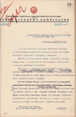 Schreiben Nr.3119 des Vorsitzenden des Rates der Volkskommissare der USSR N.Chruščev an den stellvertretenden Vorsitzenden des Rates der Volkskommissare der UdSSR V.Molotov über die Zuteilung von Kunst- und Kulturgütern an die USSR als Reparationsleitungen aus Deutschland, 27.08.1945. CDAVO, f.2, op.7, spr.1937, Bl.27