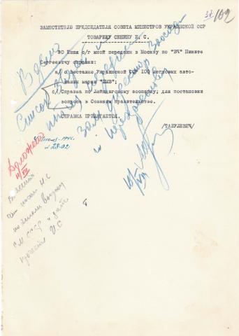 Schreiben Nr. 28-02 des Bevollmächtigten des Ministerrats der USSR in Deutschland, Oberst I.Tabulevič, an den stellvertretenden Vorsitzenden des Ministerrats der USSR I. Seninüber die Übergabe eines Auskunftsberichts über den Leipziger Zoo an N. Chruščev zur Vorlage bei der Sowjetregierung in Moskau, 04.07.1946. CDAVO, f. 5118, op. 1, spr. 102, Bl. 102